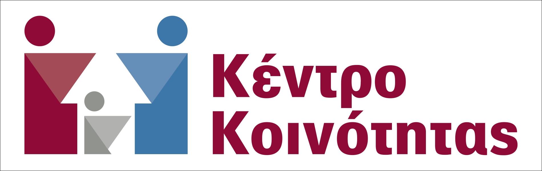 kentro_koinothtas