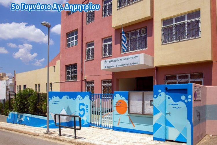 5o_gymnasios_ioylios_2020_00