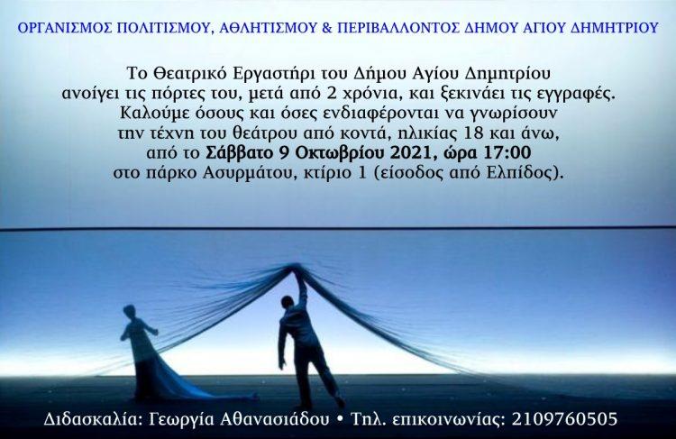 ueatriko_ergasthri•7-10-2021